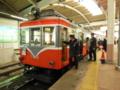 箱根の電車?