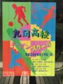 20080818_【帰省】母校(オープンスクールポスター)