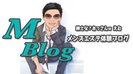 M Blog  メンズエステ体験ブログ