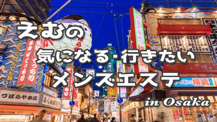 大阪メンズエステ M Blog