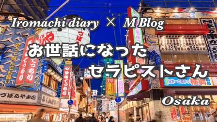 大阪 色街diary M Blog