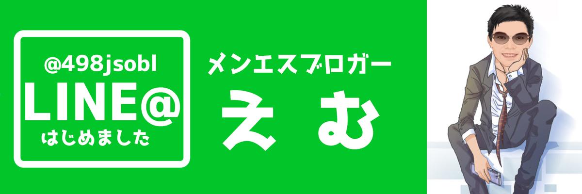 えむのLINE@