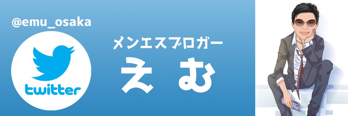 えむのTwitter