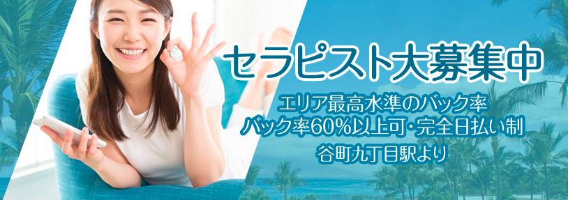 大阪メンズエステ スパマウイ 求人情報