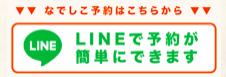大阪メンズエステ なでしこ ライン予約