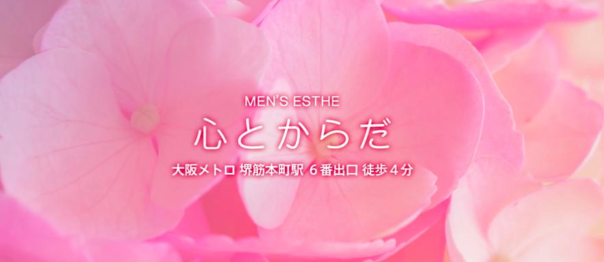 大阪メンズエステ 心とからだ