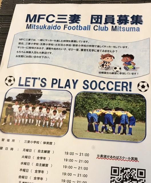 f:id:MFC-Mitsuma:20200703215903j:plain