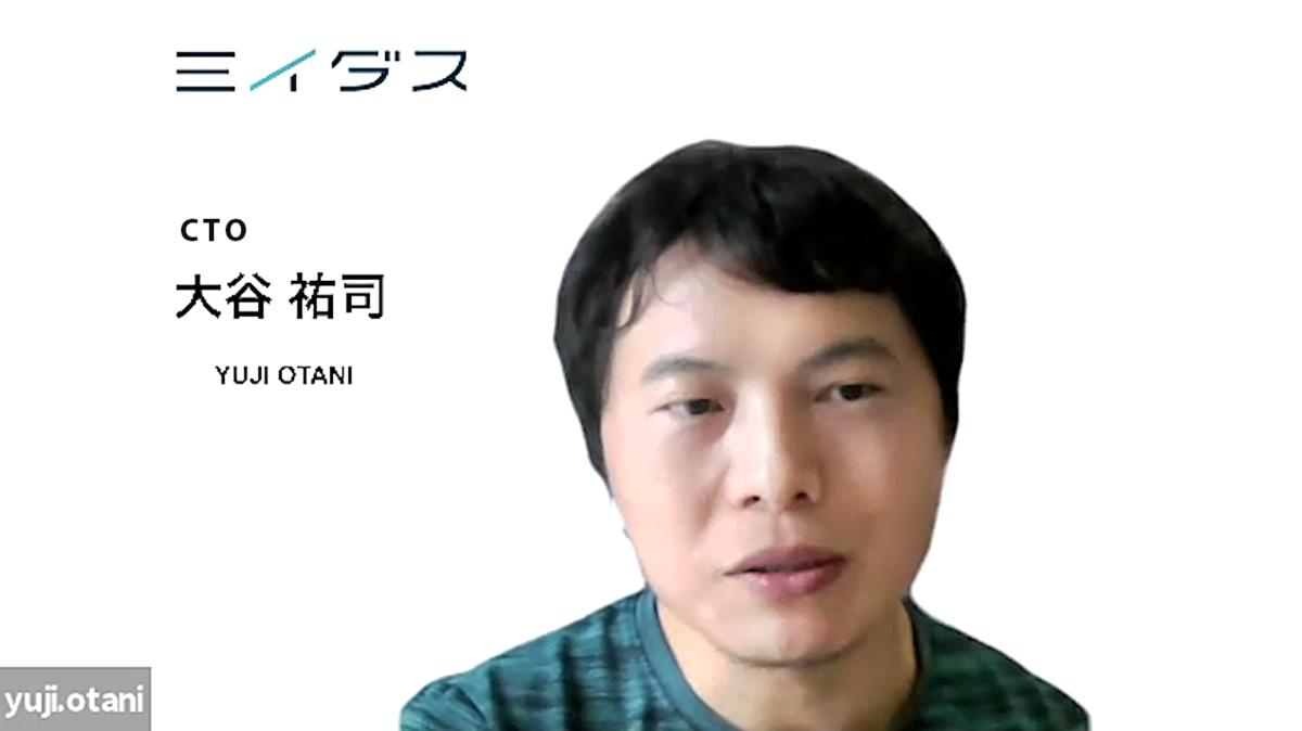 ミイダス株式会社 CTO 大谷 祐司 氏の写真