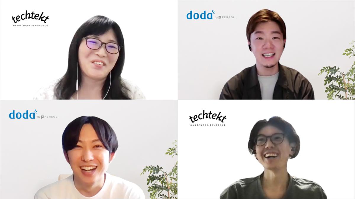 doda x 新規サービス デザイナー座談会 第2弾 参加者の集合写真