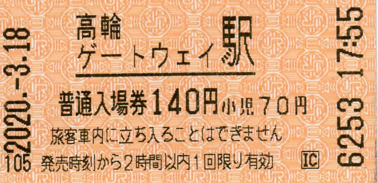 f:id:MIKIMOTO7:20200321030110j:plain