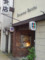 [第一洋食店][外観]