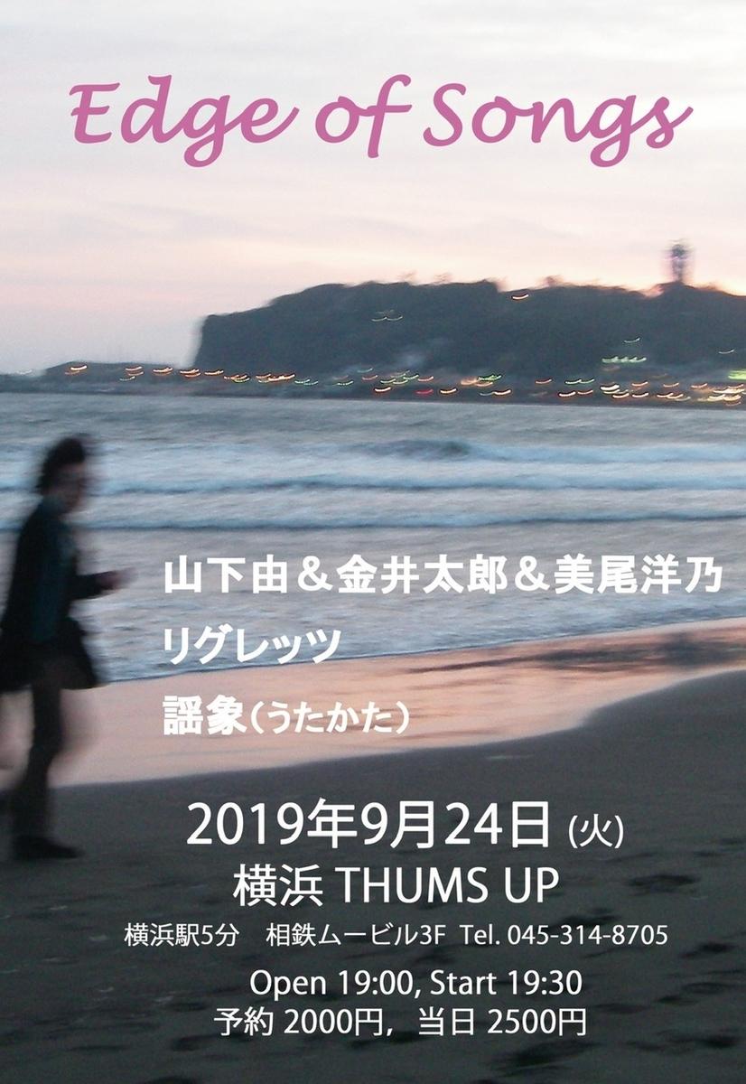 f:id:MIO-HIRONO:20190910214657j:image:h200:right