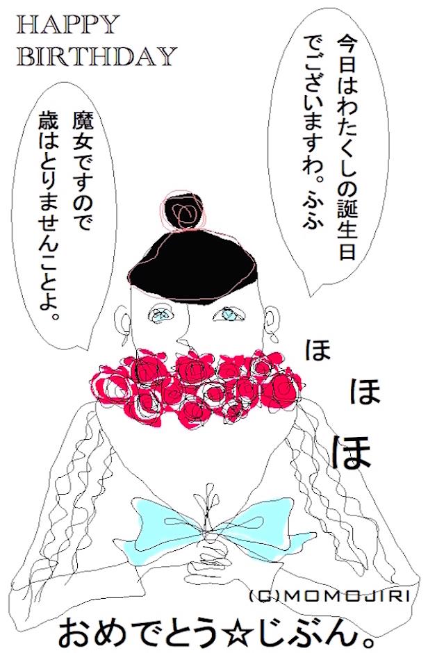 ハッピーバーズデイ赤いバラの花束の女性イラスト