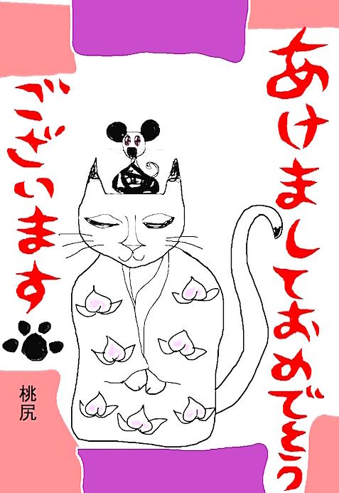 年賀状ネコと子年のイラスト