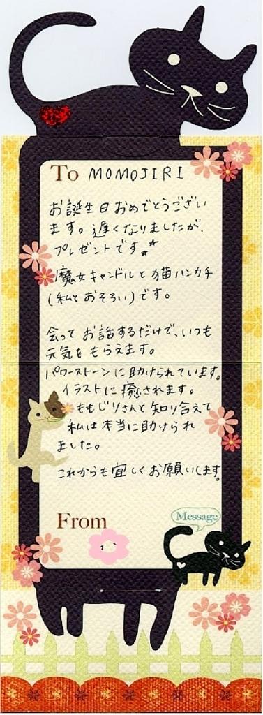 黒猫のイラストカード
