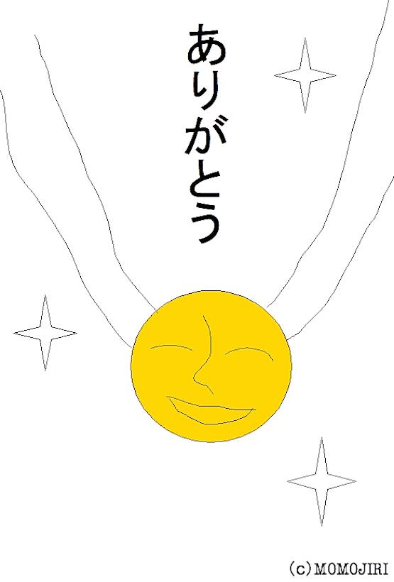 f:id:MOMOJIRI:20161121011335j:plain