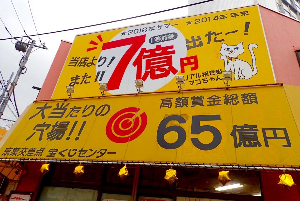 京葉道路の宝くじセンター看板