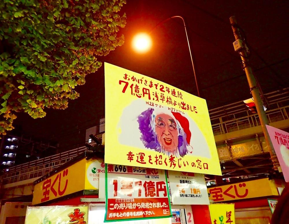 浅草橋東口宝くじ売場の秀じぃ売場