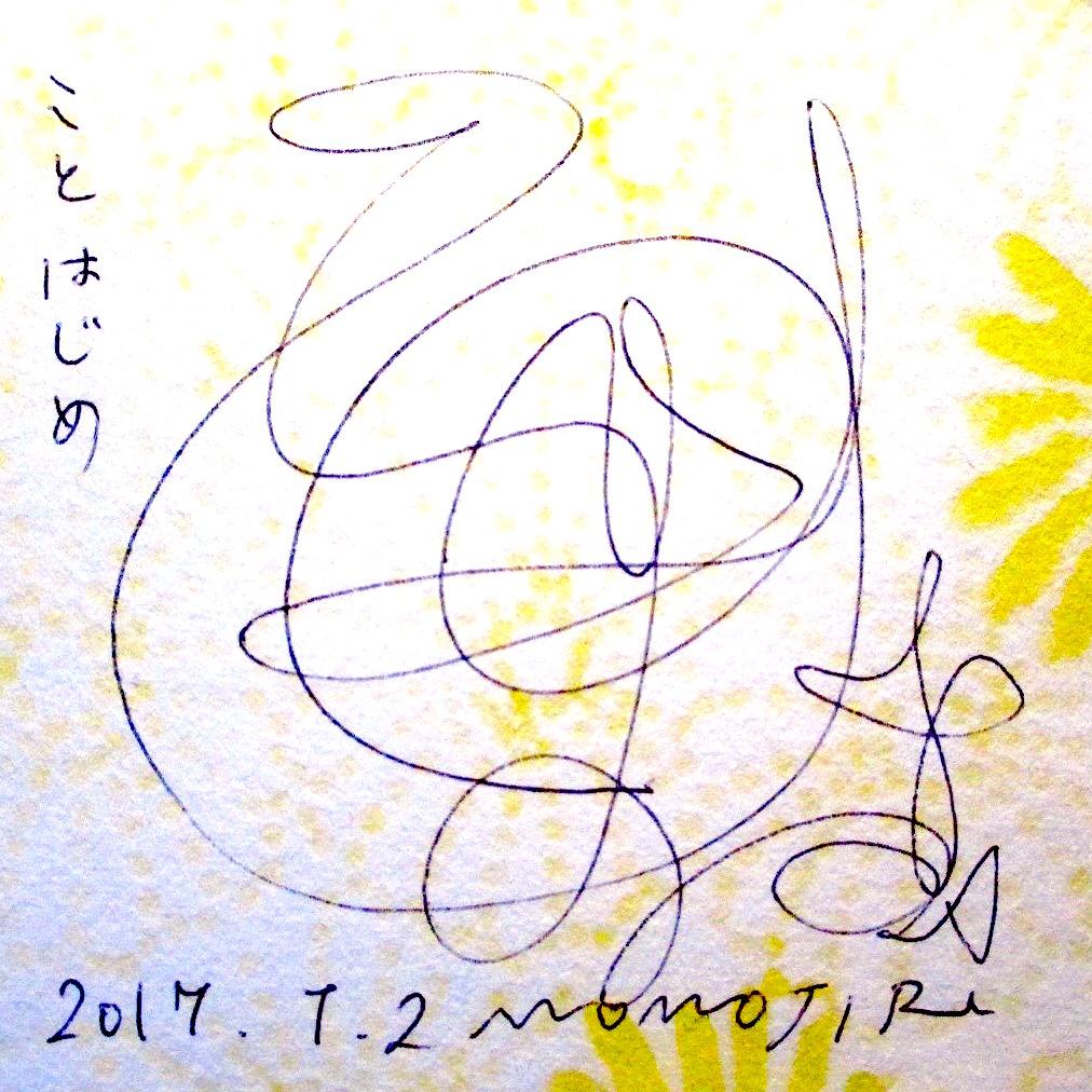f:id:MOMOJIRI:20170102160556j:plain