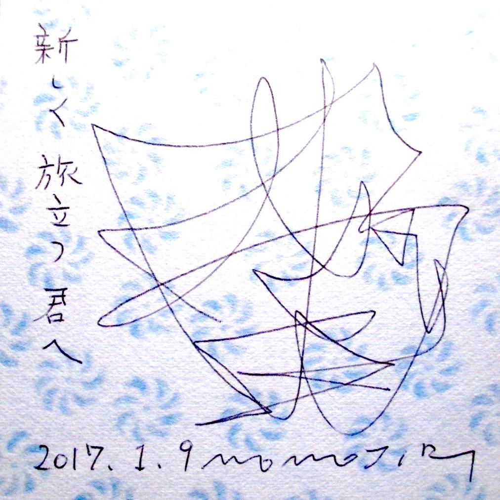f:id:MOMOJIRI:20170109223841j:plain