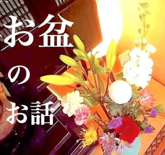 仏壇とお盆のお供えの花