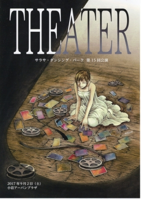 THEATERという名のイラストの画像