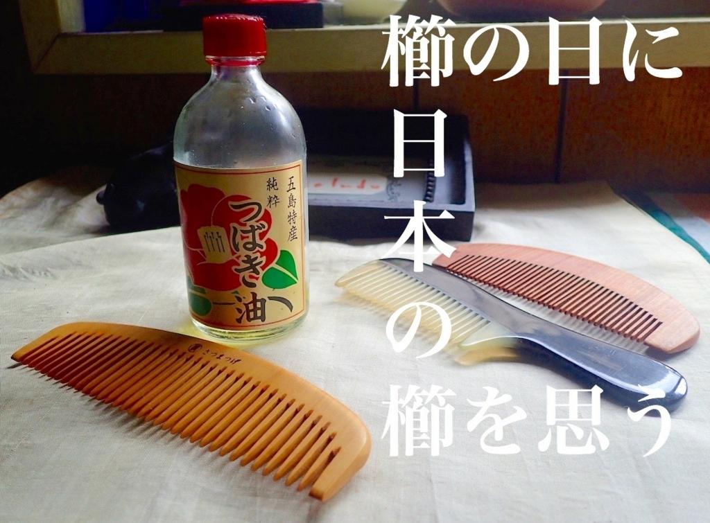 椿油とつげ櫛の画像