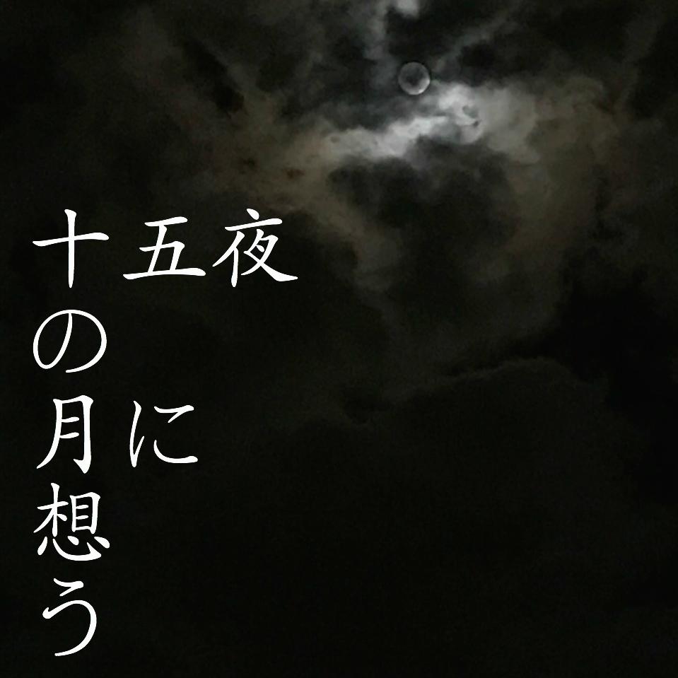闇夜の雲闇夜の雲に隠れた中秋の名月