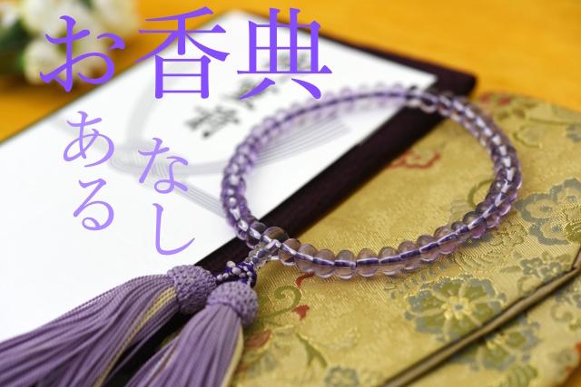 ご霊前袋とアメジストの数珠