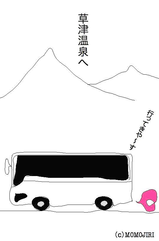 草津行きバスのイラスト