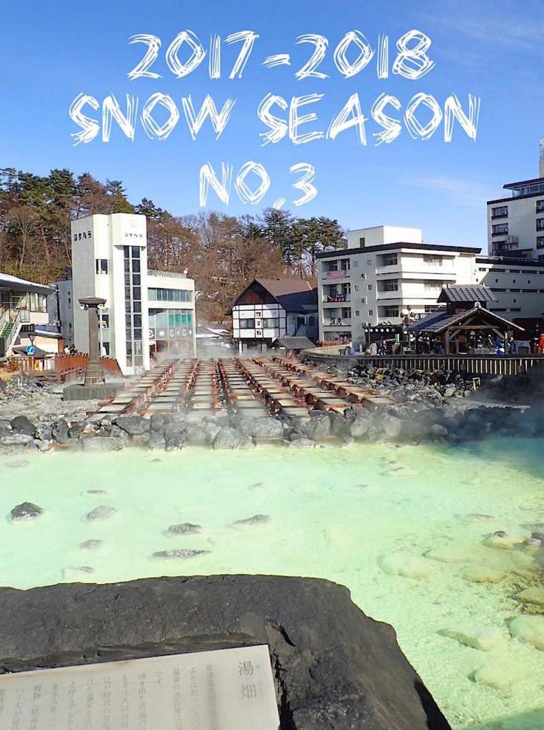 草津温泉の湯畑を望む画像