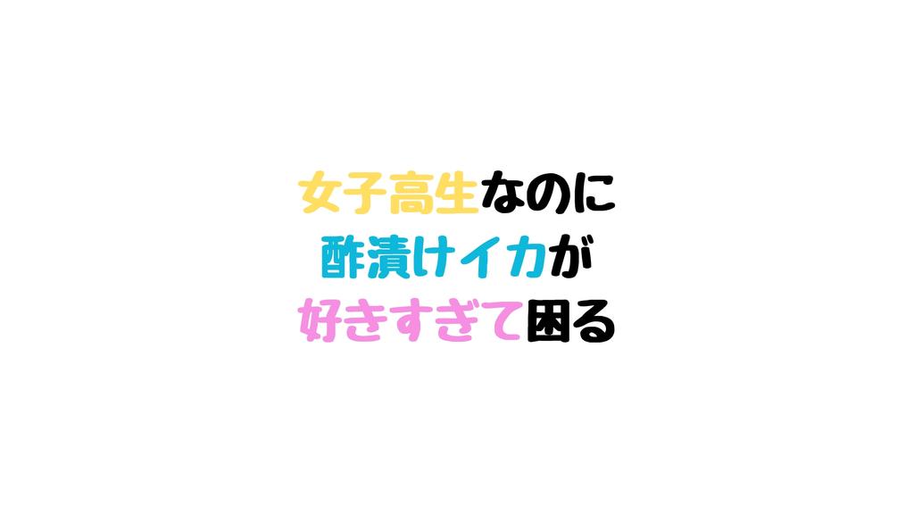 f:id:MORIKO:20181128190055j:plain