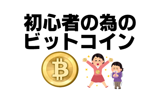f:id:MOTO-BitCoin:20180326144742p:plain