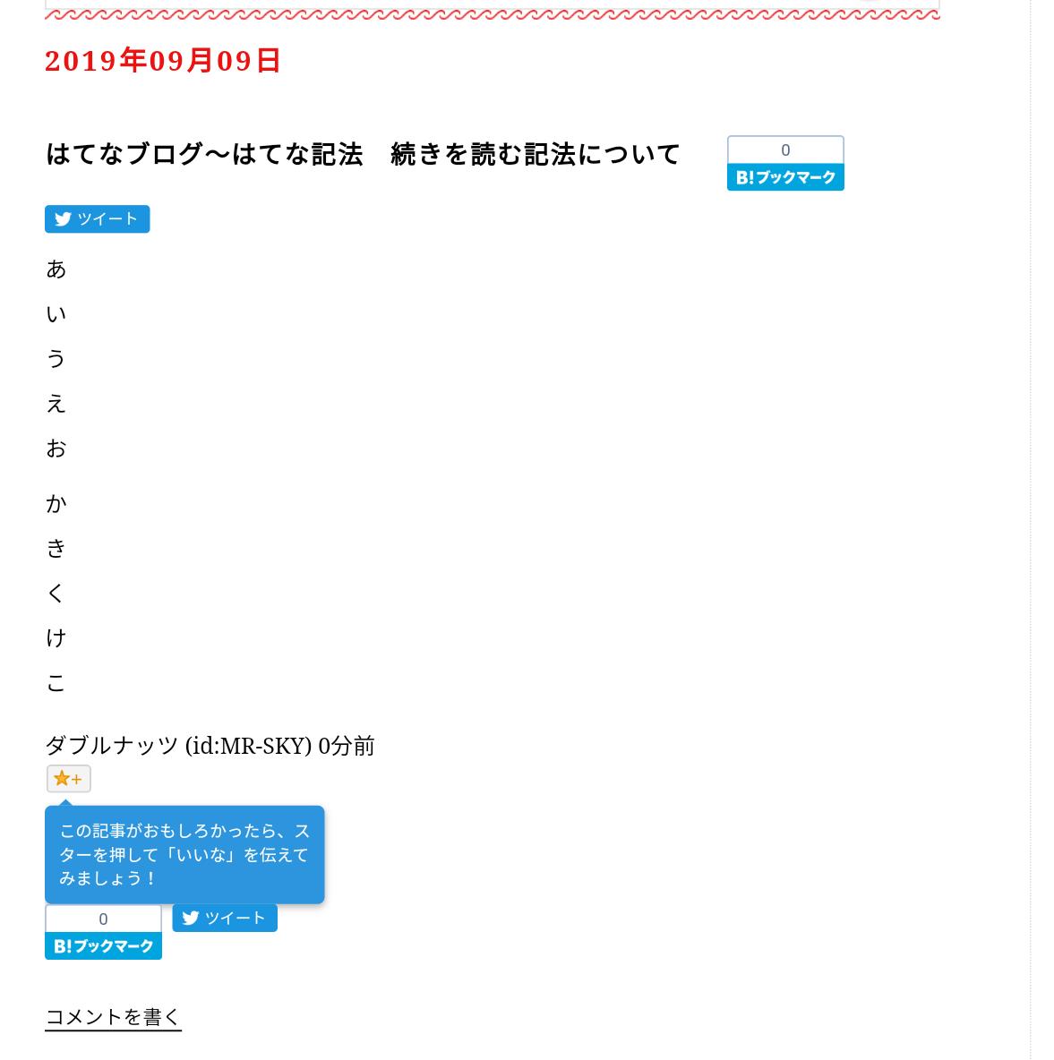 f:id:MR-SKY:20190909180932p:plain