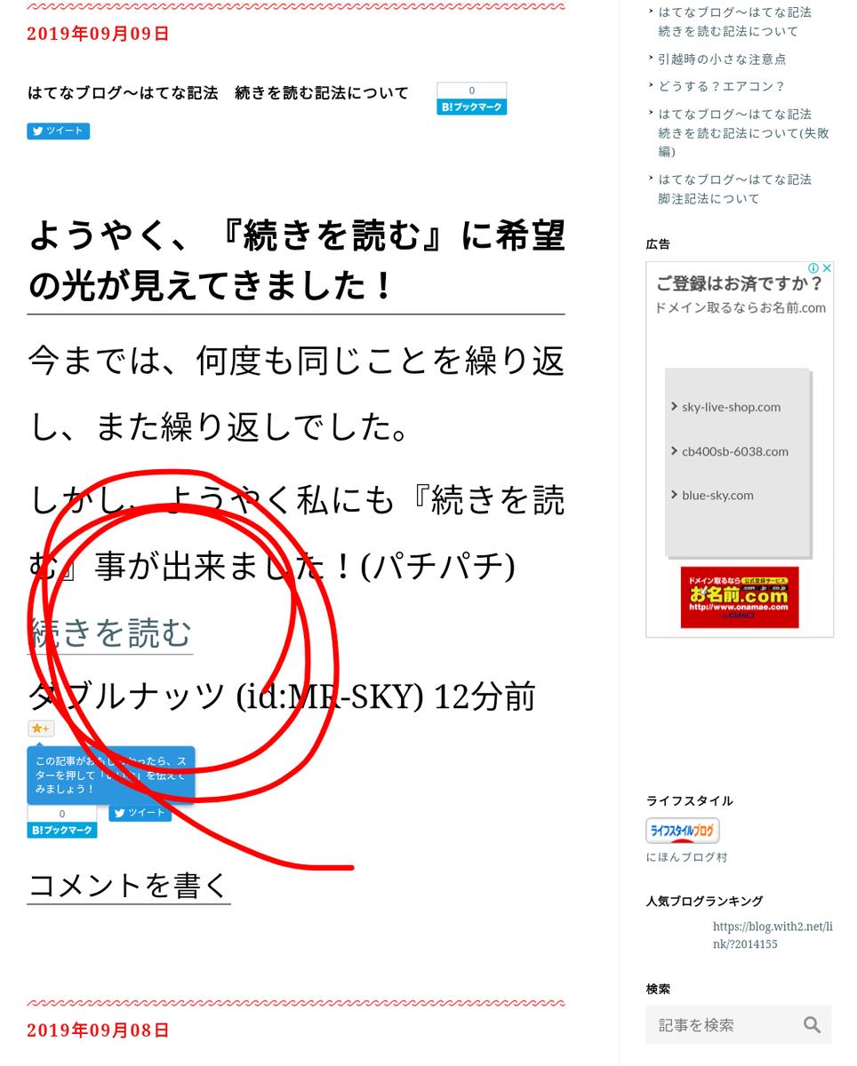 f:id:MR-SKY:20190909182516p:plain