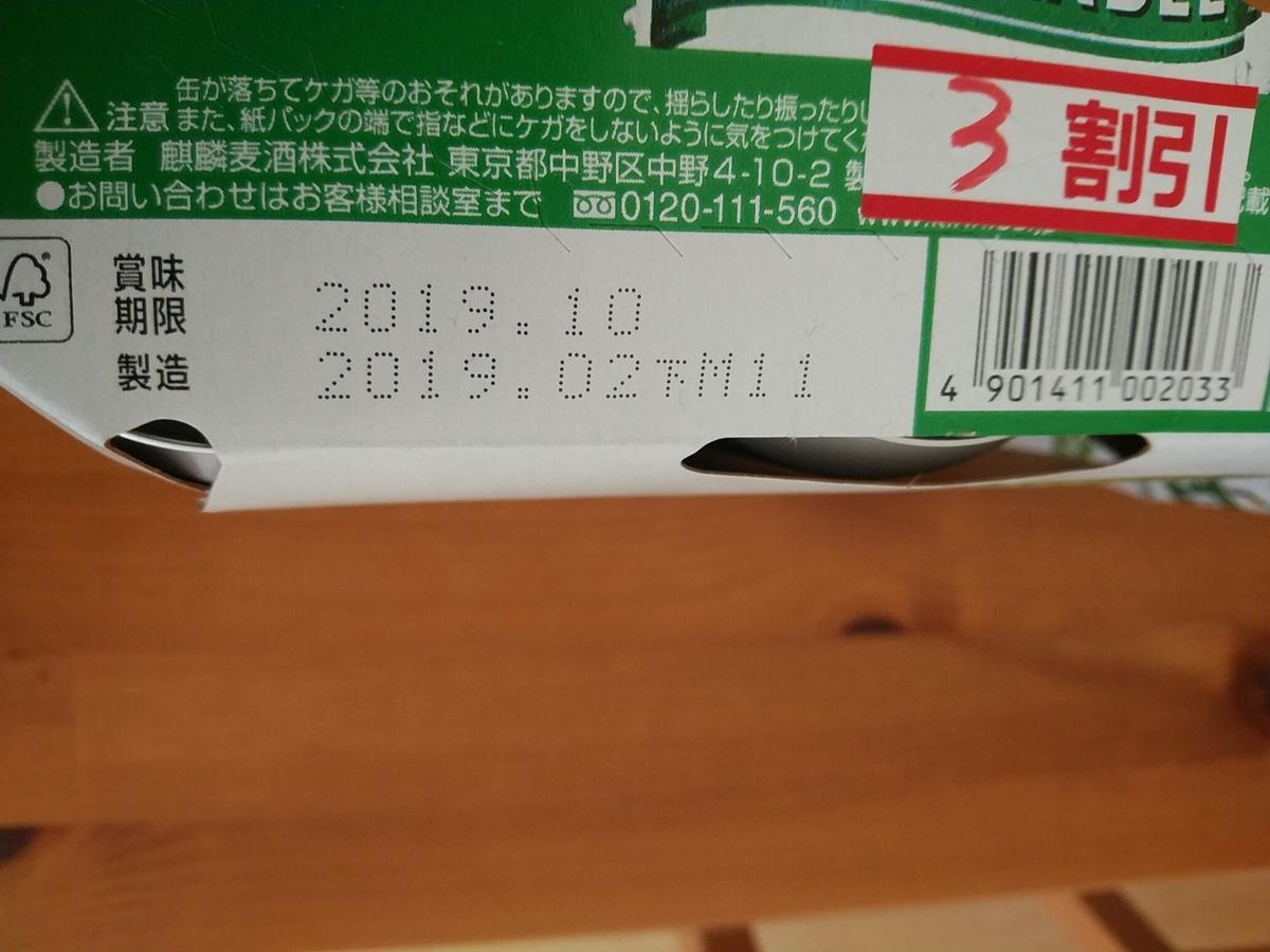f:id:MR-SKY:20191015223252j:plain