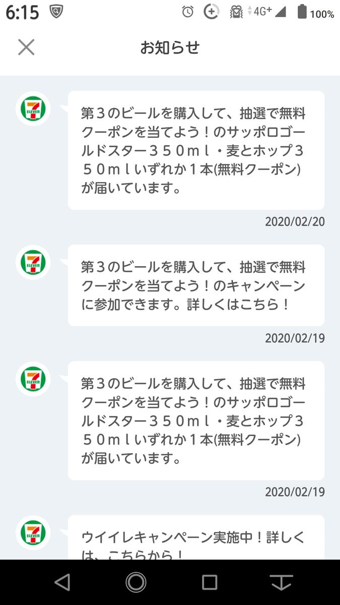 f:id:MR-SKY:20200220063259p:plain