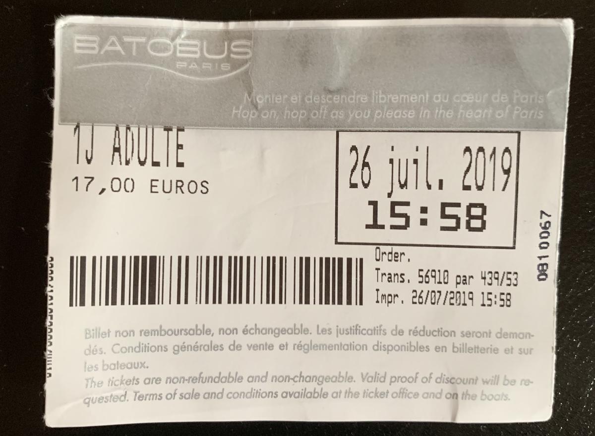 バトバス チケット