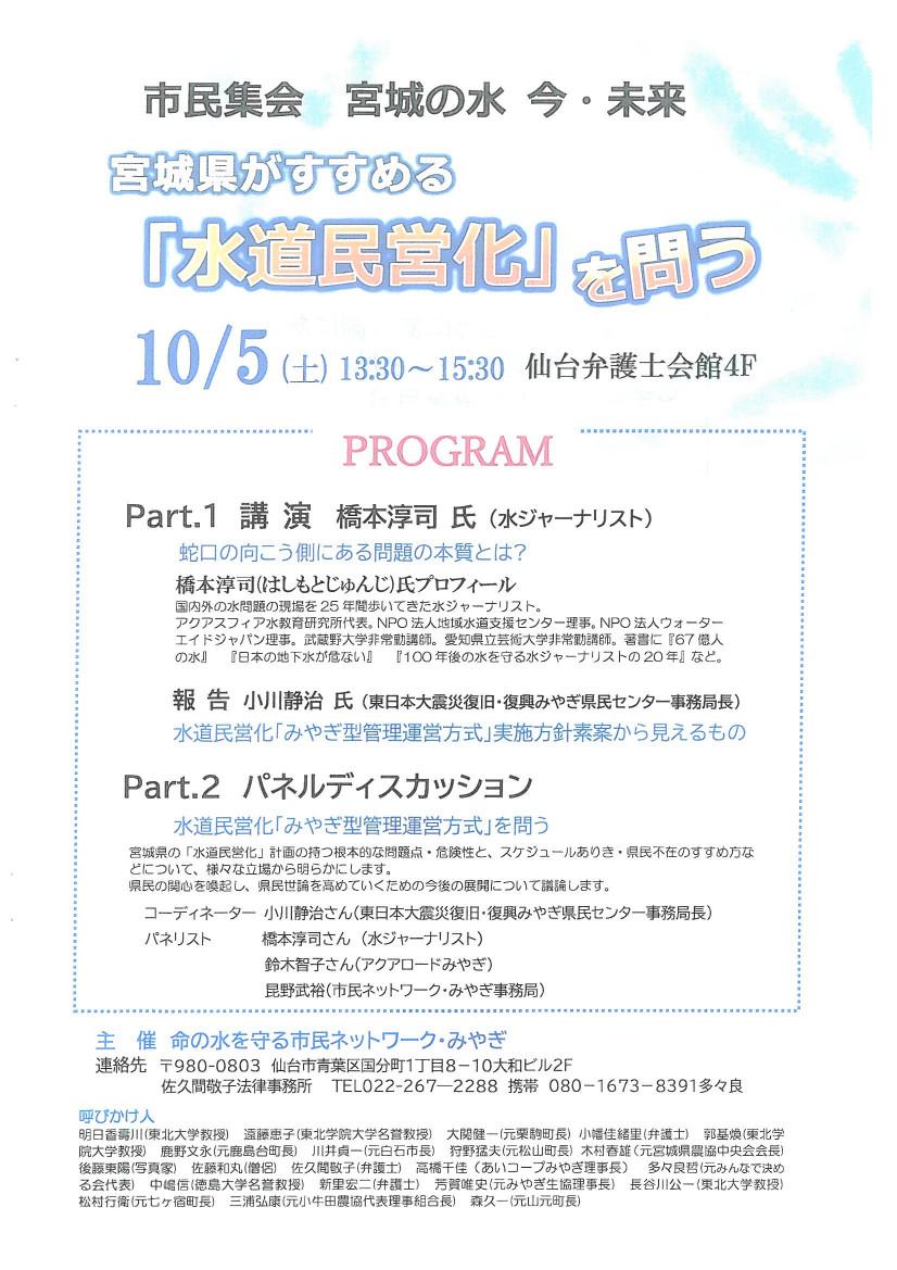 宮城県がすすめる「水道民営化」を問う市民集会