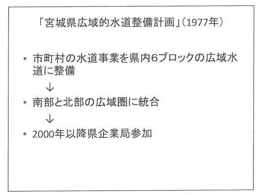 宮城県広域的水道整備計画