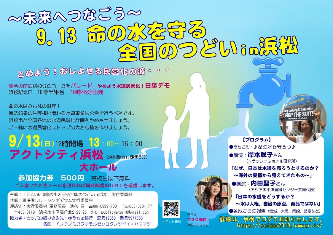 命の水を守る全国のつどいin浜松2020