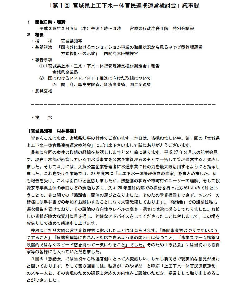 みやぎ型管理運営方式 村井知事発言