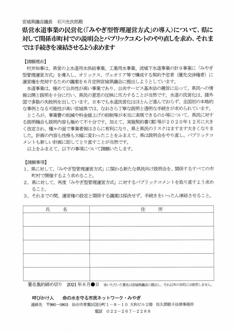 みやぎ型管理運営方式 凍結 署名用紙