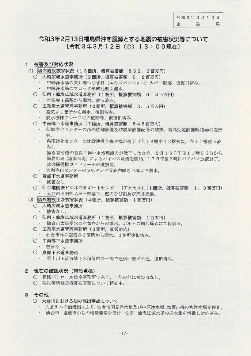 宮城 水道 福島県沖地震被害