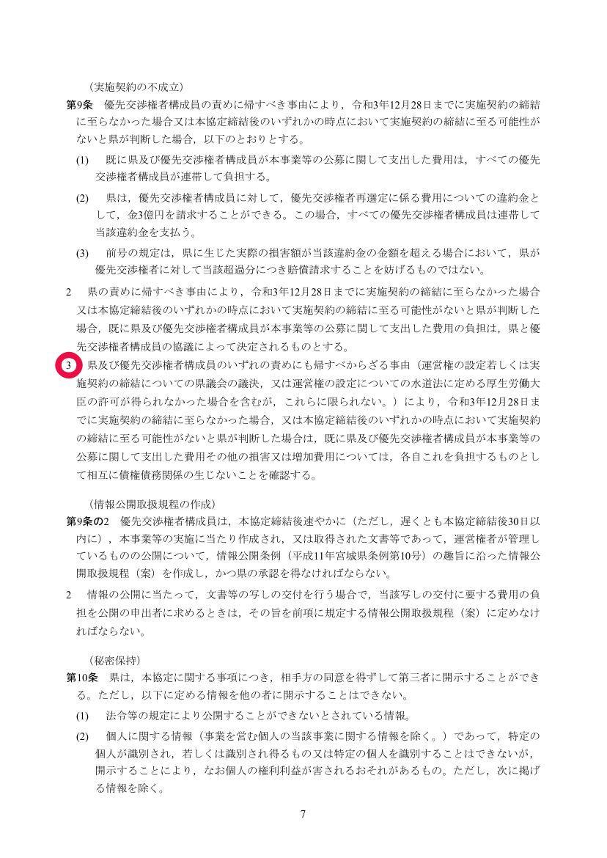 みやぎ型管理運営方式 基本協定書 9条