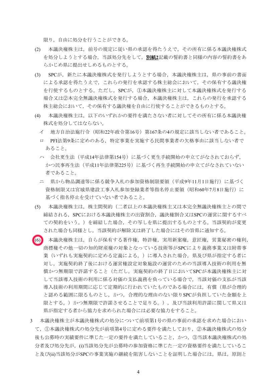 みやぎ型管理運営方式 基本協定書