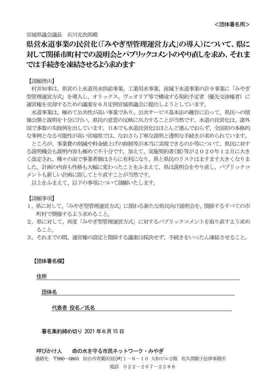 みやぎ型管理運営方式 署名用紙