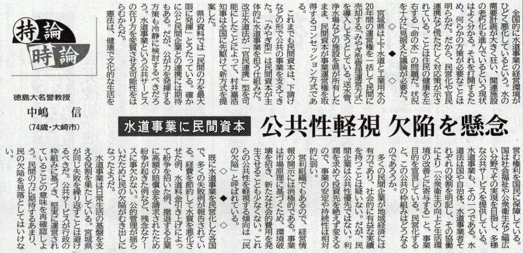河北新報 中嶋信