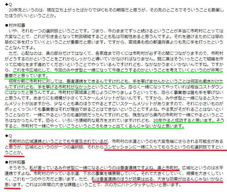 村井知事定例記者会見 みやぎ型管理運営方式