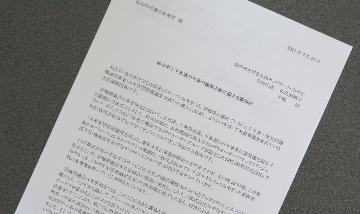 仙台市長選
